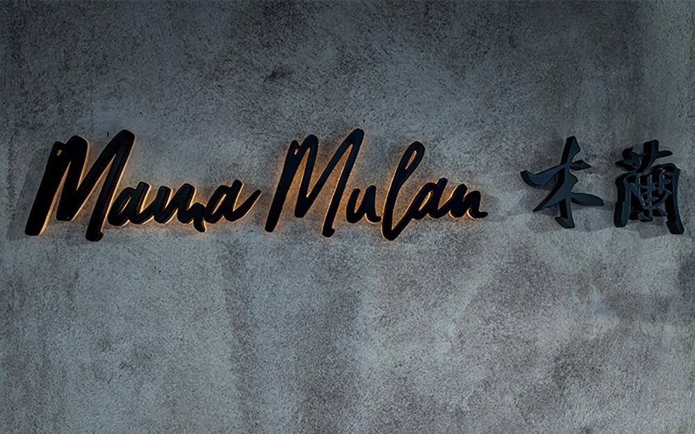 MAMA MULAN RESTAURANT By DS17 - signage
